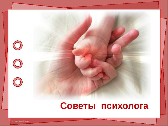 Советы психолога © Фокина Лидия Петровна
