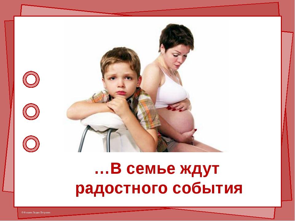 …В семье ждут радостного события © Фокина Лидия Петровна