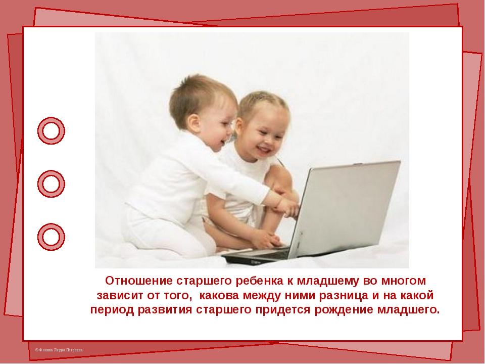 Отношение старшего ребенка к младшему во многом зависит от того, какова между...
