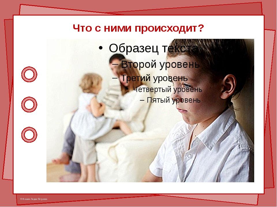 Что с ними происходит? © Фокина Лидия Петровна