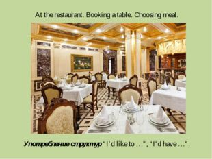 "At the restaurant. Booking a table. Choosing meal. Употребление структур ""I'd"
