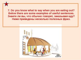 7. Do you know what to say when you are eating out? Below there are some exam