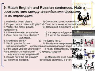 9. Match English and Russian sentences. Найти соответствие между английскими