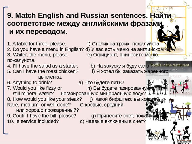 9. Match English and Russian sentences. Найти соответствие между английскими...