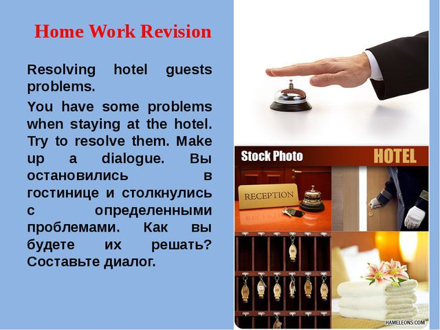 Home Work Revision Resolving hotel guests problems. You have some problems wh...