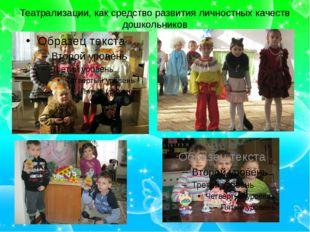Театрализации, как средство развития личностных качеств дошкольников