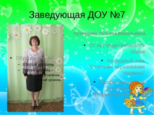 Заведующая ДОУ №7 Кузнецова Татьяна Васильевна 37 лет педагогического стажа Н