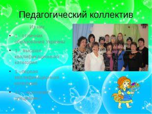Педагогический коллектив Из них 1 - отличник образования Украины 1 – высшая к