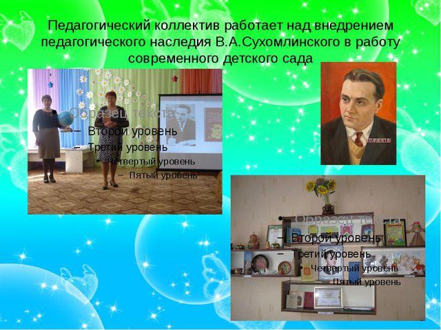 Педагогический коллектив работает над внедрением педагогического наследия В.А...