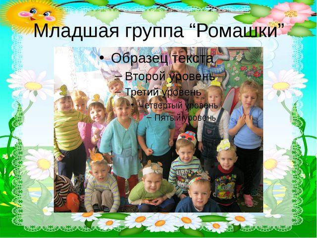 """Младшая группа """"Ромашки"""""""