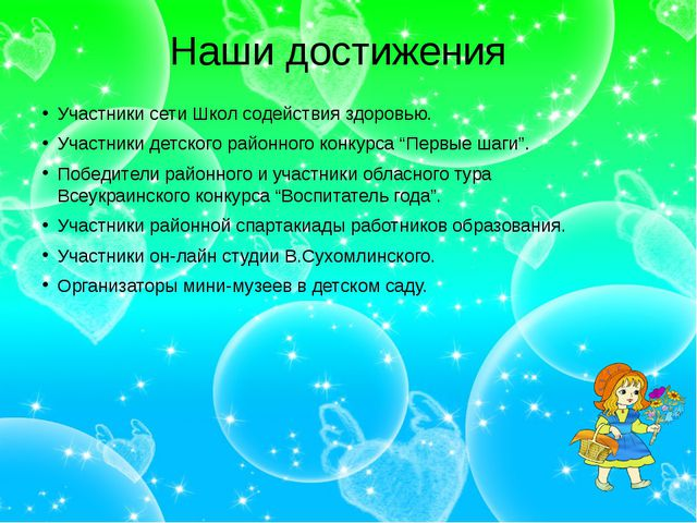 Наши достижения Участники сети Школ содействия здоровью. Участники детского р...