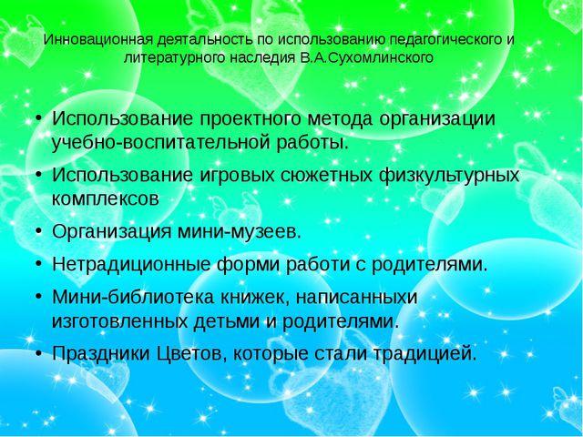 Инновационная деятальность по использованию педагогического и литературного н...