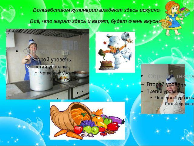 Волшебством кулинарии владеют здесь искусно. Всё, что жарят здесь и варят, бу...