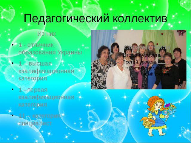 Педагогический коллектив Из них 1 - отличник образования Украины 1 – высшая к...