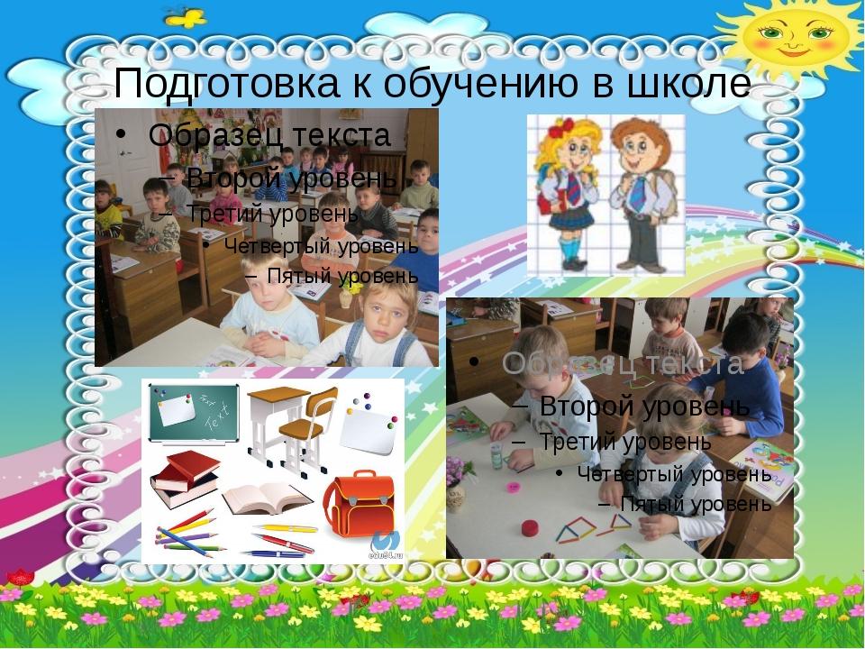 Подготовка к обучению в школе