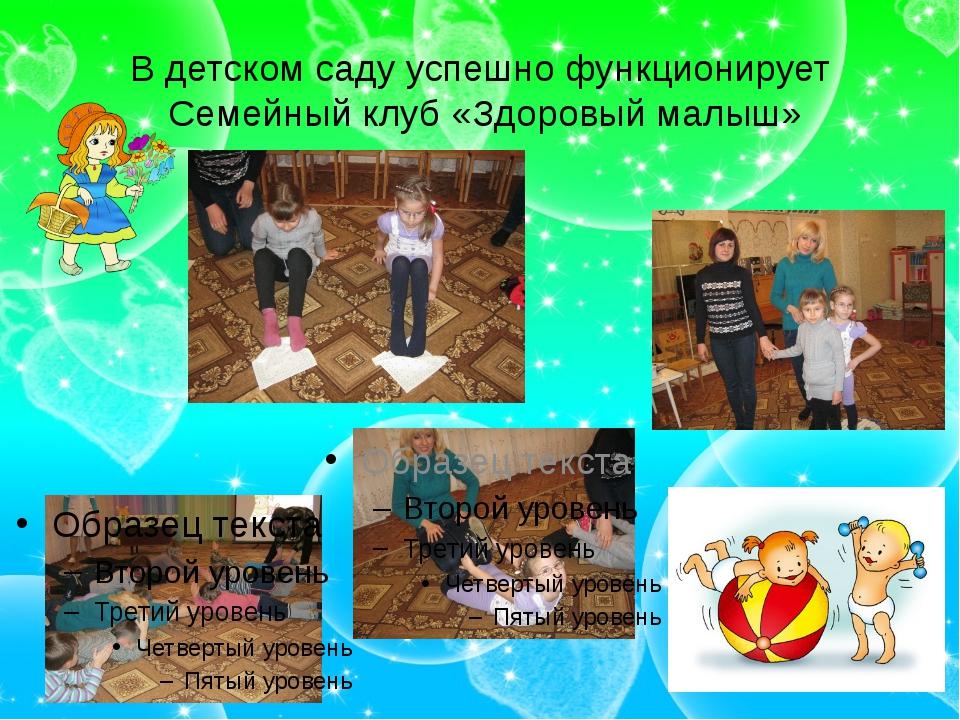 В детском саду успешно функционирует Семейный клуб «Здоровый малыш»
