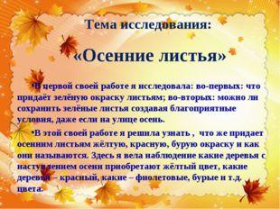 Тема исследования: «Осенние листья» В первой своей работе я исследовала: во-п