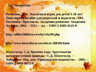 . 3.2. Литература Потапова, Л.М.Экология в играх для детей 5-10 лет. Популя
