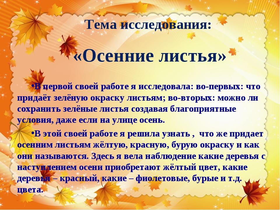 Тема исследования: «Осенние листья» В первой своей работе я исследовала: во-п...