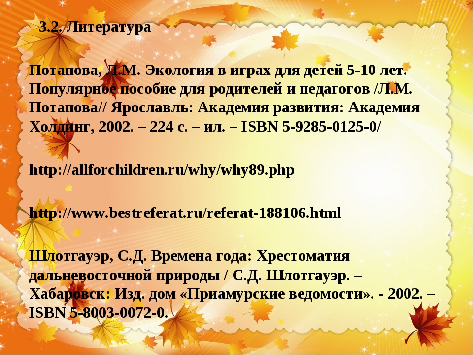 . 3.2. Литература Потапова, Л.М.Экология в играх для детей 5-10 лет. Популя...