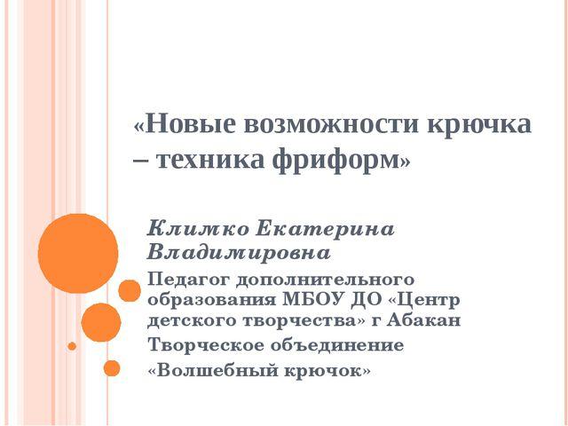 «Новые возможности крючка – техника фриформ» Климко Екатерина Владимировна Пе...