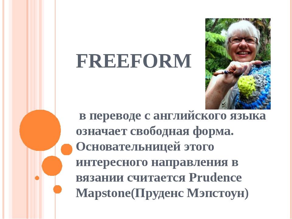 FREEFORM в переводе с английского языка означает свободная форма. Основательн...