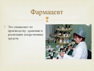 Это специалист по производству, хранению и реализации лекарственных средств.