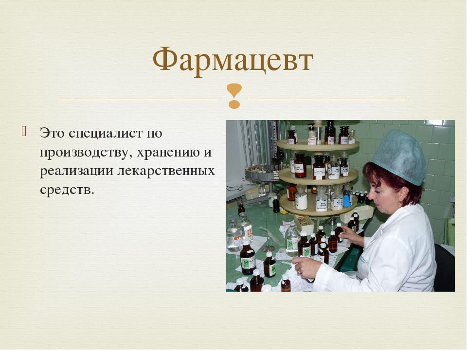 Это специалист по производству, хранению и реализации лекарственных средств....