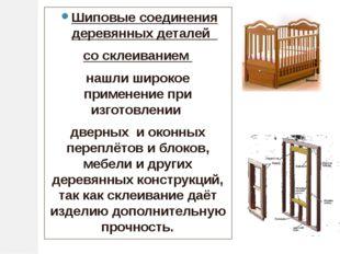 Шиповые соединения деревянных деталей со склеиванием нашли широкое применение