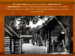 По типу дворадома делятся на дома соткрытым(1) изакрытым(2)двором. Открыт
