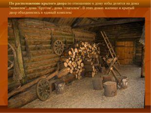 """По расположению крытого двора по отношению к дому избы делятся на дома """"кошел"""