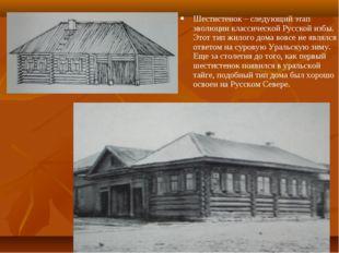 Шестистенок – следующий этап эволюции классической Русской избы. Этот тип жил