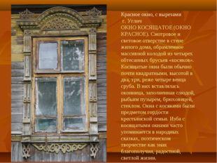 Красное окно, с вырезами г. Углич ОКНО КОСЯЩАТОЕ (ОКНО КРАСНОЕ). Смотровое и