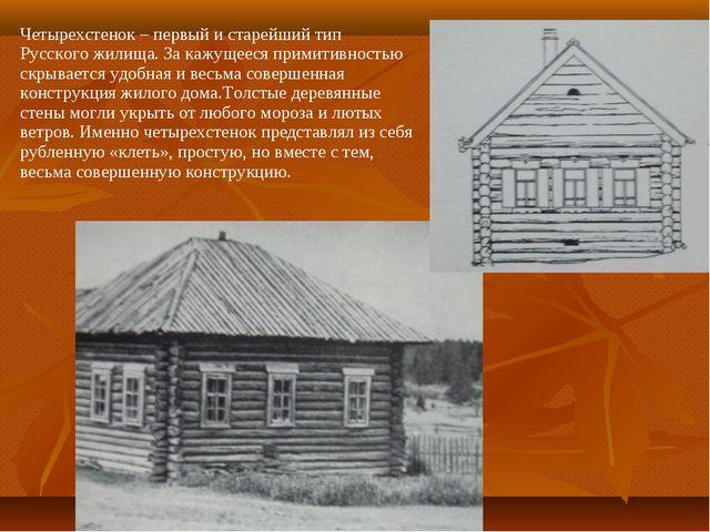 Четырехстенок – первый и старейший тип Русского жилища. За кажущееся примитив...