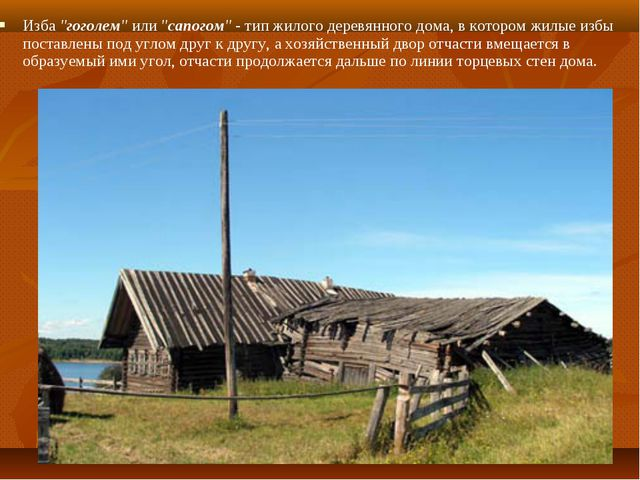 """Изба""""гоголем""""или""""сапогом""""- тип жилого деревянного дома, в котором жилые и..."""