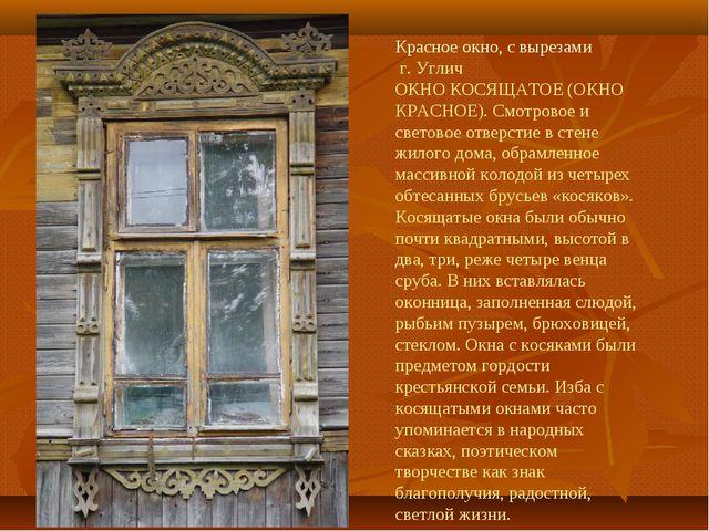 Красное окно, с вырезами г. Углич ОКНО КОСЯЩАТОЕ (ОКНО КРАСНОЕ). Смотровое и...