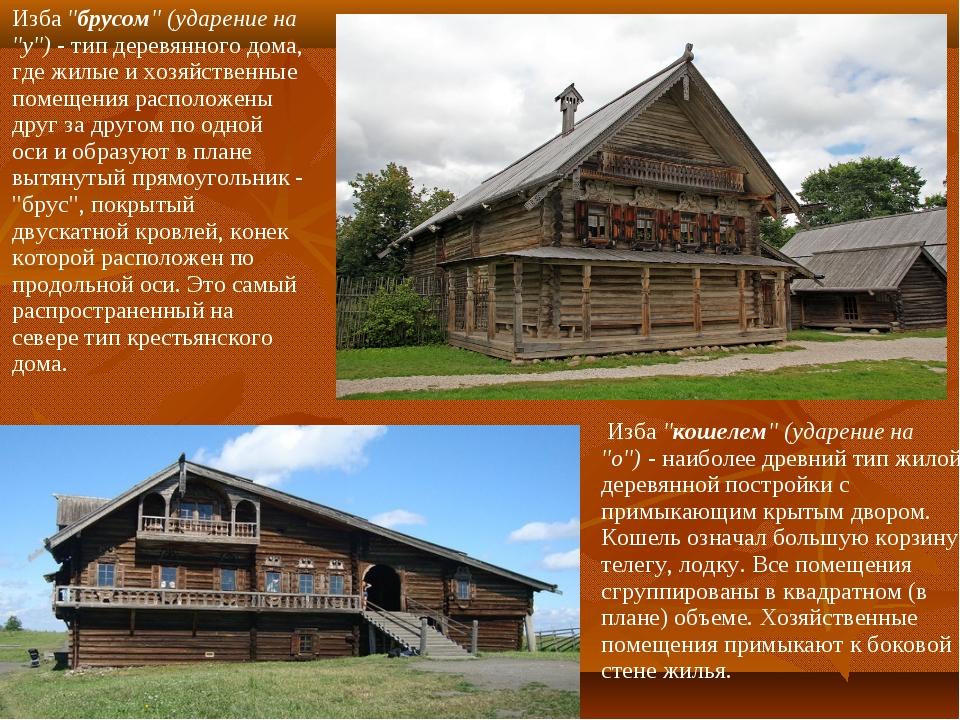 """Изба""""брусом"""" (ударение на """"у"""")- тип деревянного дома, где жилые и хозяйстве..."""