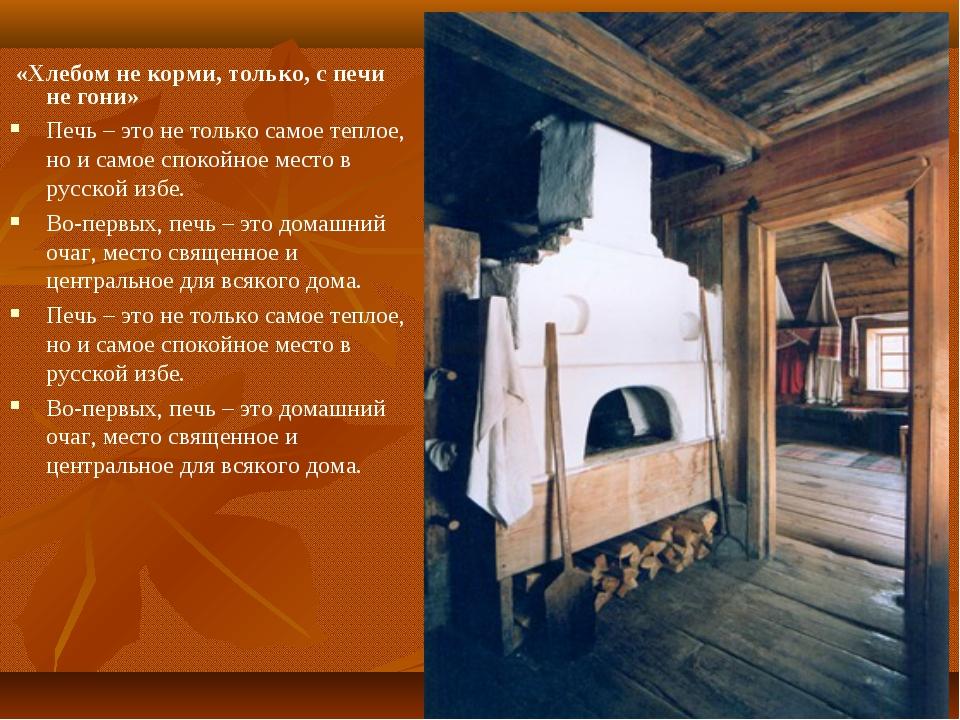 «Хлебом не корми, только, с печи не гони» Печь – это не только самое теплое,...