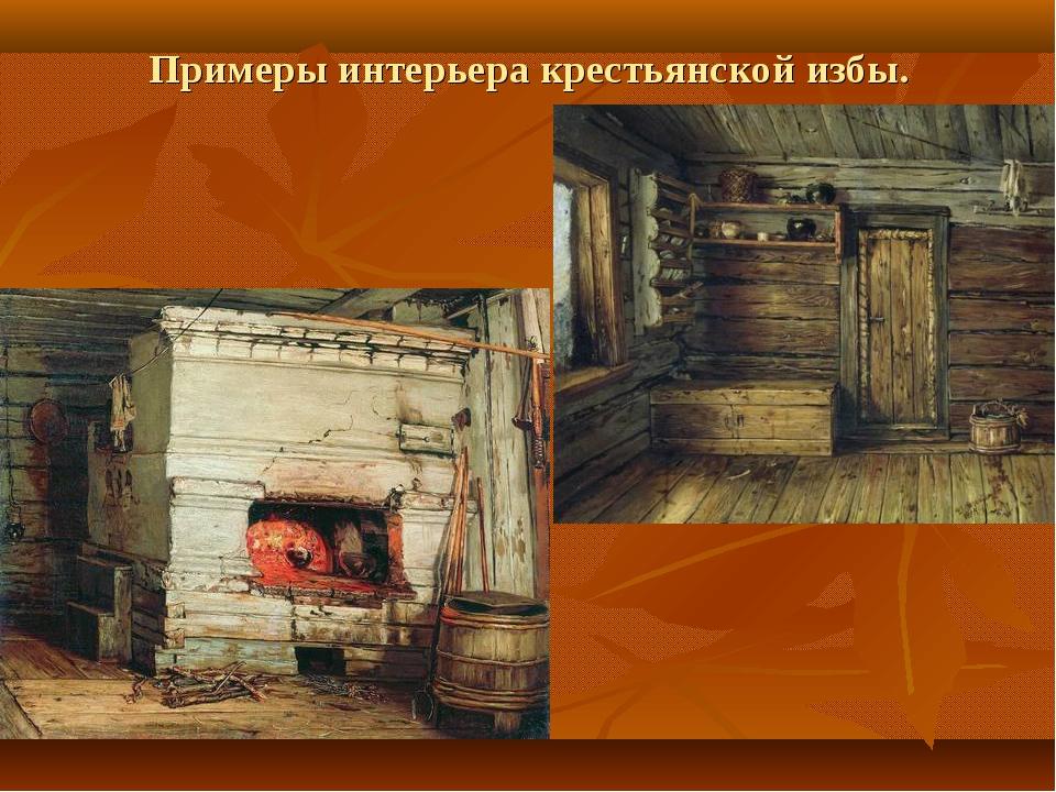 Примеры интерьера крестьянской избы.