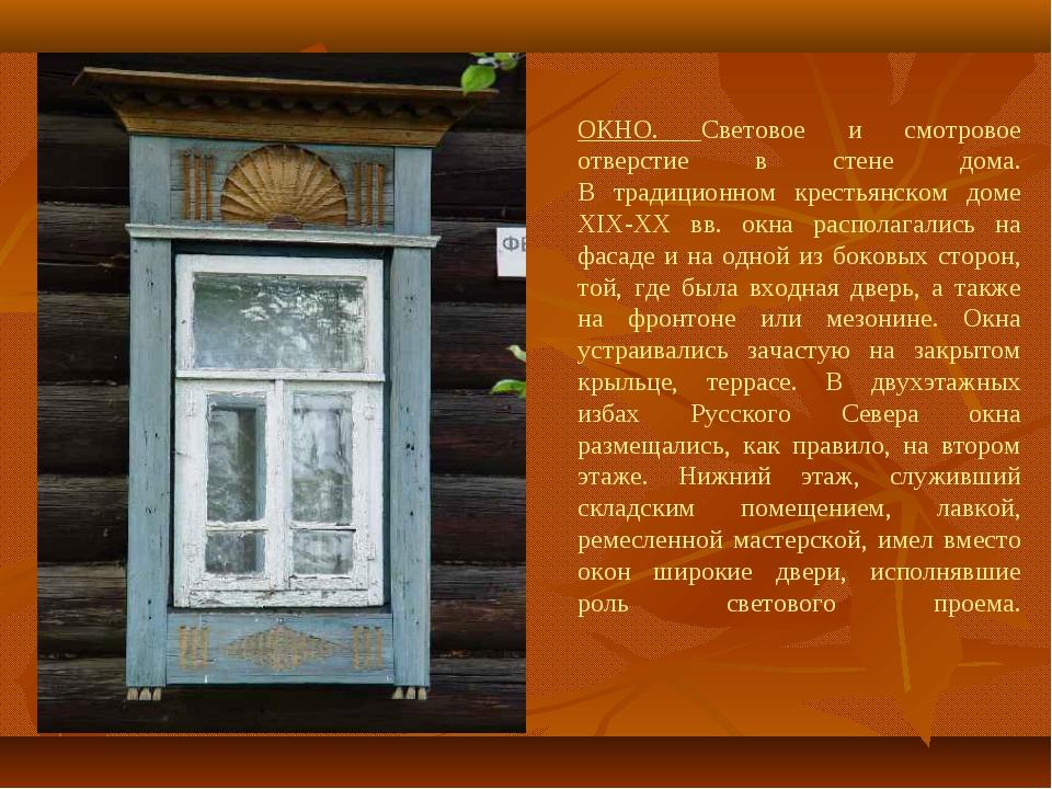 ОКНО. Световое и смотровое отверстие в стене дома. В традиционном крестьянско...