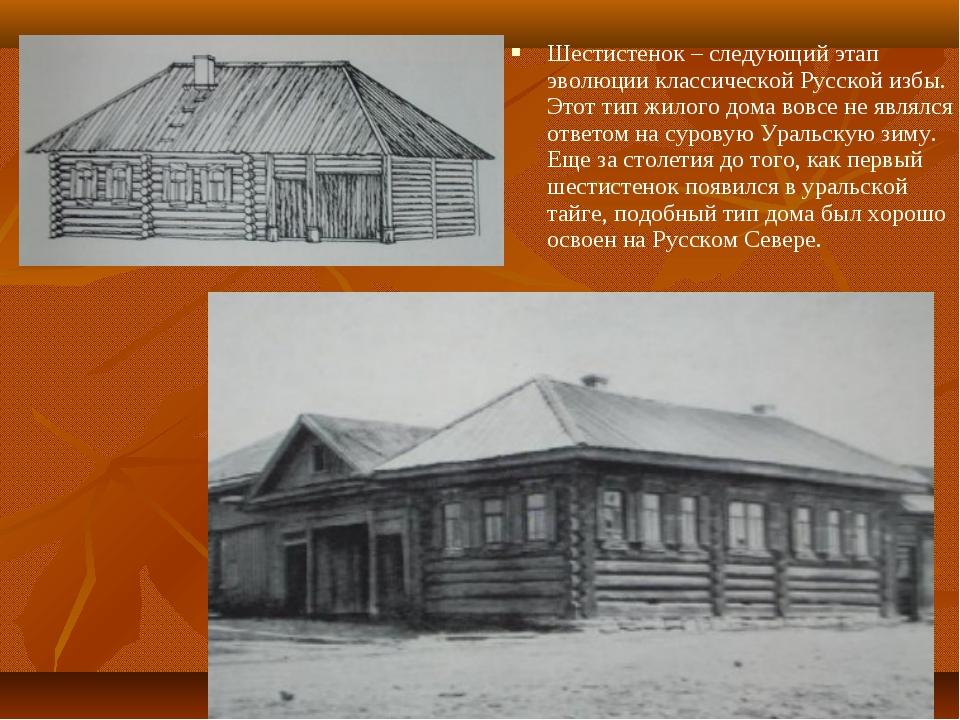 Шестистенок – следующий этап эволюции классической Русской избы. Этот тип жил...