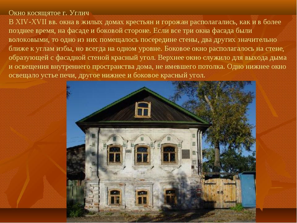 Окно косящятое г. Углич В XIV-XVII вв. окна в жилых домах крестьян и горожан...