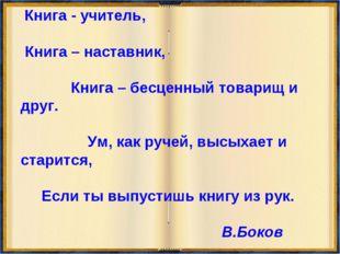 Книга - учитель, Книга – наставник, Книга – бесценный товарищ и друг. Ум, ка
