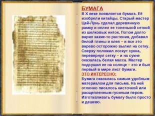 БУМАГА В X веке появляется бумага. Её изобрели китайцы. Старый мастер Цай-Лун