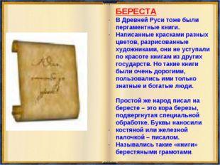 БЕРЕСТА В Древней Руси тоже были пергаментные книги. Написанные красками разн