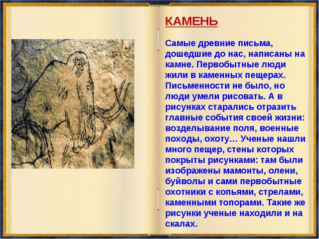 КАМЕНЬ Самые древние письма, дошедшие до нас, написаны на камне. Первобытные...