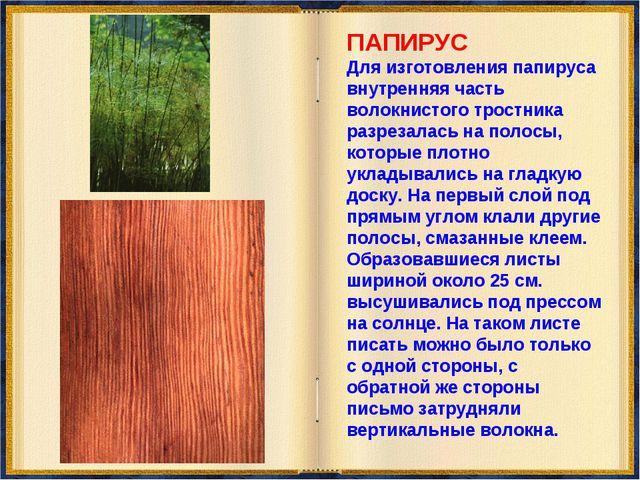 ПАПИРУС Для изготовления папируса внутренняя часть волокнистого тростника ра...
