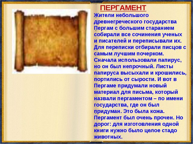 ПЕРГАМЕНТ Жители небольшого древнегреческого государства Пергам с большим ст...