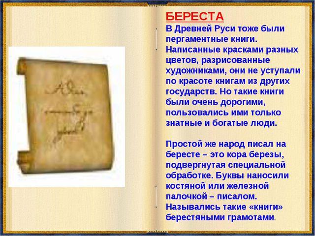 БЕРЕСТА В Древней Руси тоже были пергаментные книги. Написанные красками разн...