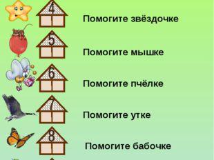 Помогите снеговику Помогите звёздочке Помогите мышке Помогите пчёлке Помогите